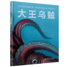 森林鱼童书:神奇动物档案·大王乌贼(科普性与故事性兼顾,揭开大王乌贼神秘面纱的专题科普绘本)