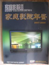 家庭影院年鉴2007-2008 家庭影院技术2007增刊
