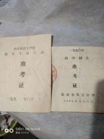 准考证;临清市第五中学1990年高中招生准考证(两张详见图)