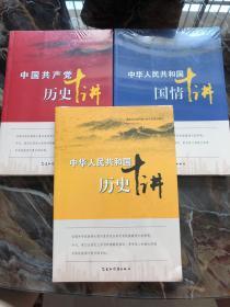 中国共产党历史十讲,中华人民共和国国情十讲,中华人民共和国历史十讲(三册)合售