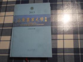 2015山东农业大学年鉴