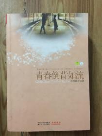 """青春倒背如流(""""温水煮青蛙""""系列2)"""