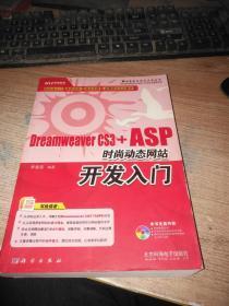 Dreamweaver CS3+ASP时尚动态网站开发入门