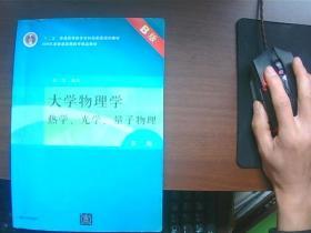 大学物理学热学、光学、量子物理,第三版