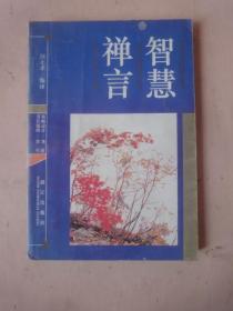 智慧禅言(1993年1版1印)