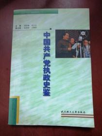 中国共产党执政史鉴