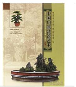 中国川派盆景艺术  9E14e