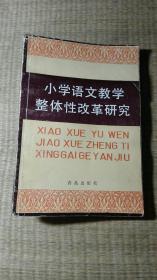 小学语文教学整体性改革研究