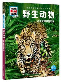 什么是什么·珍藏版(第4辑):野生动物