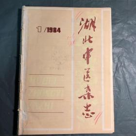 (双月刊)湖北中医杂志(1984年1-6期全,6本合售)