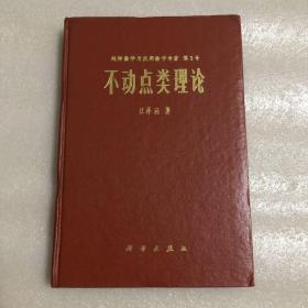 纯粹数学与应用数学专著 第3号:不动点类理论 江泽涵著 精装本 一版一印