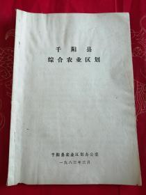 千阳县综合农业区划