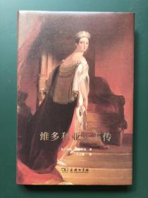 维多利亚女王传