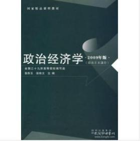 政治经济学 2009年版 张彤玉 张桂文 陕西人民 9787224089585