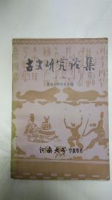 古史研究论集(第一册)