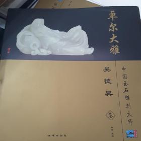 卓尔大雅:中国玉石雕刻大师 吴德昇卷