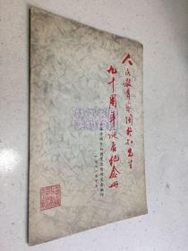 人民教育家陶行知先生九十周年诞辰纪念册