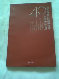 庆祝改革开放四十周年全国书法大展
