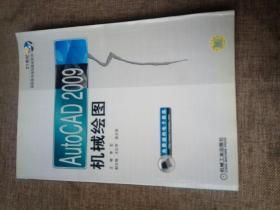 AutoCAD 2009机械绘图/21世纪高职高专规划教材系列
