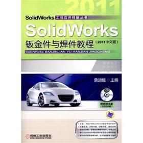 SolidWorks钣金件与焊件教程