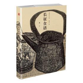 长征食谱(精典名家小说文库)