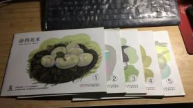涂鸦美术 全5册