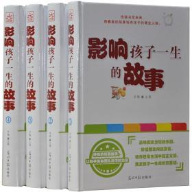 正版图书 影响孩子一生的故事 光明日报豪华精装4册 9787511247636