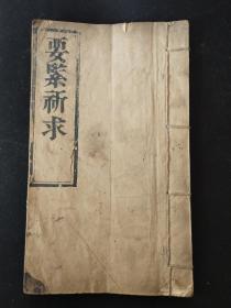 1906年山西当们天主堂藏版圣方济各主教翟奥利多述《要紧祈求》木刻本