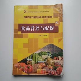 食品营养与配餐/21世纪高职高专规划教材·旅游与酒店管理系列