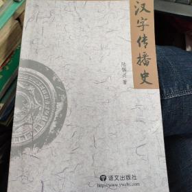 汉字传播史(作者签送本)