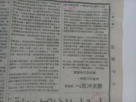 民国时期左联机关报:《十字街头》第1-3期,第1期为创刊号;此报纸总共只出了三期。第一期1931年12月25日创刊,第三期1932年1月5日结束。
