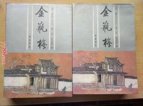 张竹坡批评:金瓶梅(上下册)