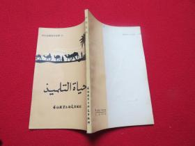 阿拉伯语课外读物2学生生活