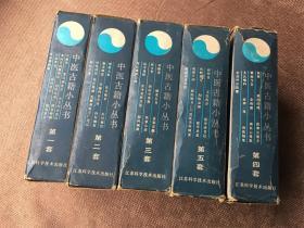 中医古籍小丛书 全套5盒50本