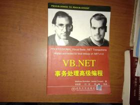 VB.NET事务处理高级编程(有少量勾画不影响阅读)