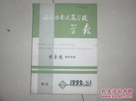 黄帝陵规划专辑【大量图表】---西安冶金建筑学院学报 (1990.S1) 增刊