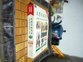 洪恩环境英语:7、8、9.三册合售:中高级篇【带3张光盘】有精装函套