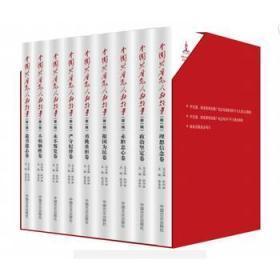 中国共产党人的故事(第1辑)(套装共9册)