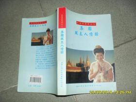 泰国风土人情录(85品大32开有钤印泰国原版2001年4月初版400页繁体字版多图片泰国游丛书之二)43164
