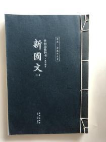 读库 老课本丛书 共和国教科书 高小部分(新国文二)单本出售