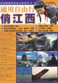 俏江西——亚洲旅游目的地大奖系列3