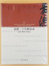 嘉德二十年精品录 油画 雕塑 装置卷(1993-2013)(韵达包邮,偏远地区及海外除外)