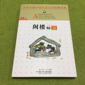 百年百部中国儿童文学经典书系:阁楼精灵