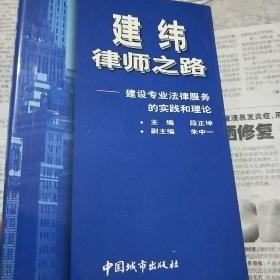 建纬律师之路:建设专业法律服务的实践和理论