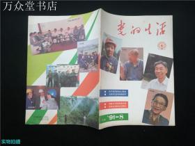 党的生活1991.8