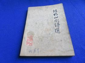 桂林山水诗选【插图本 自唐至清写景诗词152首】