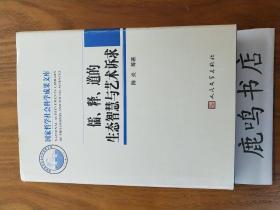 国家哲学社会科学成果文库:儒、释、道的生态智慧与艺术诉求