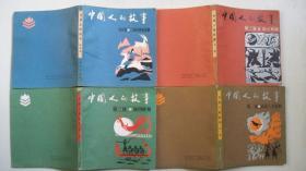 1983年重庆出版社出版发行《中国人的故事》(连环画第1-4卷)共4册、一版一印
