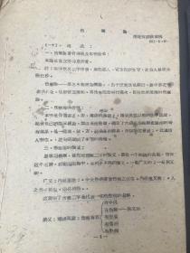 1960年油印本:著名中医潘瑞五讲课稿《伤寒论》