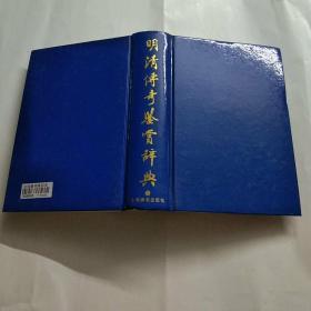 明清传奇鉴赏辞典(上册)